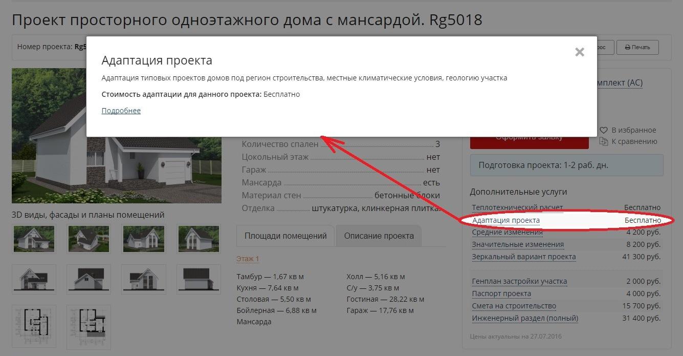 Адаптация проекта дома