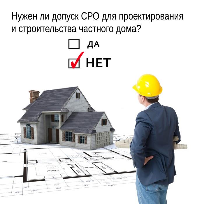 Нужен ли СРО для проектирования и строительства частного дома?