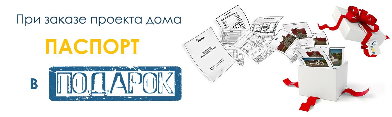 Паспорт проекта в подарок